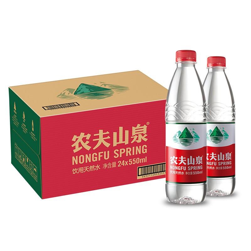 农夫山泉 饮用水 550ml*24瓶